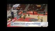 """""""Уникаха"""" с първа победа в Евролигата"""