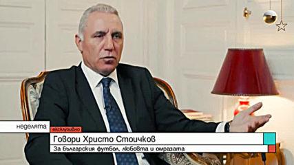 Стоичков за БФС: Няма шанс да се върна в българския футбол