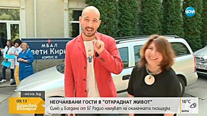"""Симо и Богдана от БГ Радио нахлуват на снимачната площадка на """"Откраднат живот"""""""