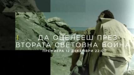 Да оцелееш през Втората световна война | премиера 12 декември