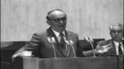 Из речи на Тодор Живков за социалистическия прогрес!