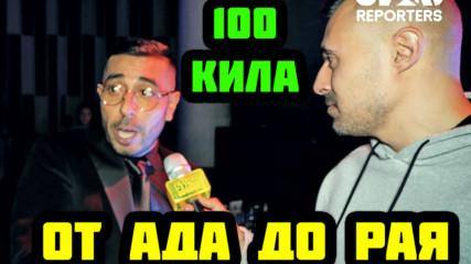 100 кила - от бедността до славата и парите
