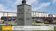 Бюст-паметник на Гагарин разбуни духовете в Сърбия (ВИДЕО)
