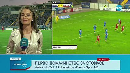 Спортни новини (18.09.2021 - централна емисия)