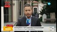 Полицейска гавра или арест по български?