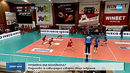 Спортни новини (14.11.2019 - централна емисия)
