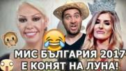 МИС БЪЛГАРИЯ 2017 Е КОНЯТ НА ЛУНА!
