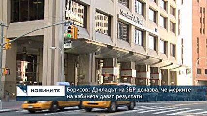 Борисов: Докладът на S&P доказва, че мерките на кабинета дават резултати