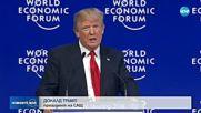 """От Давос: Тръмп предложи американското """"приятелство и партньорство"""""""