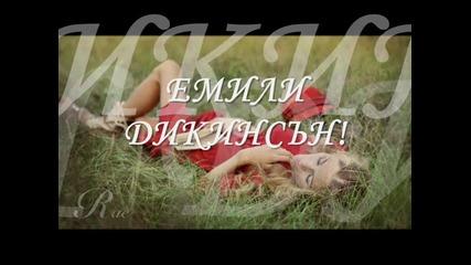 Емили Дикинсън~
