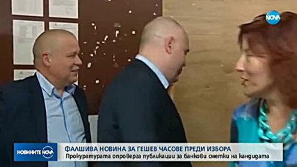 Прокуратурата опроверга публикации за банкови сметки на Иван Гешев