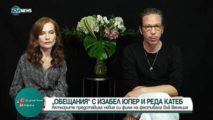 """""""Обещания"""": Изабел Юпер и Реда Катеб представиха новия си филм на фестивала във Венеция"""