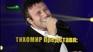 Янис Плутархос - Не се обади