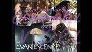 Evanescence - Bring Me To Life - Превод