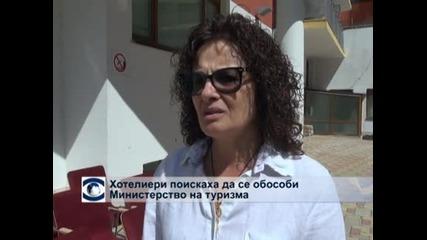 Хотелиери поискаха да се обособи Министерство на туризма