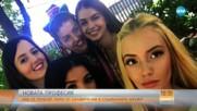 Мегз и момичетатa от най-гледаното уеб риалити INSTAQUEEN на световно по селфита