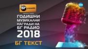 """""""БГ Текст"""" 2018 - Гълъбо - Миро - Вида Пиронкова"""