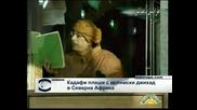 Кадафи плаши с ислямски джихад в Северна Африка