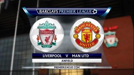 Ливърпул - Манчестър Юнайтед 0:1, 22 кръг, Висша лига