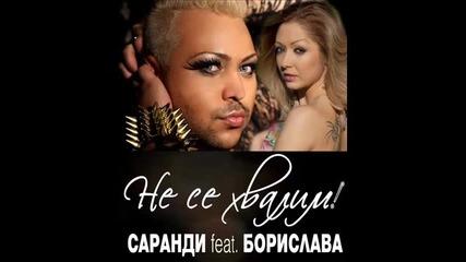 Саранди feat. Борислава - Не се хвалим 2015