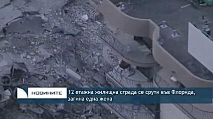 12 етажна жилищна сграда се срути във Флорида, жена загина