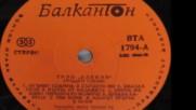 В Т А 1794-1 - Трио Еленик - Гръцки песни