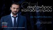 Alexandros Papadimitriou-kai Ta Resta Dika Sou _new Song