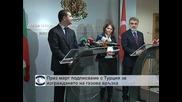 През март подписваме с Турция за изграждането на газова връзка