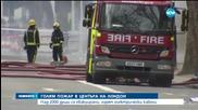 Голям пожар в Лондон, хиляди евакуирани
