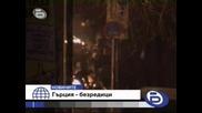 Улична Война В Гърция