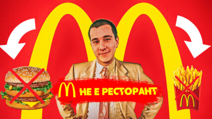 МакДоналдс не е ресторант. Тайната на най-голямата fastfood компания