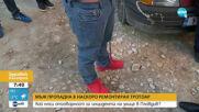 Мъж пропадна в наскоро ремонтиран тротоар