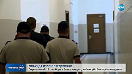 Съдът не пусна предсрочно осъдения за убийството на студента Андрей Монов