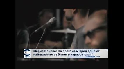 Мария Илиева :  На прага съм на едно от най-важните събития в кариерата ми
