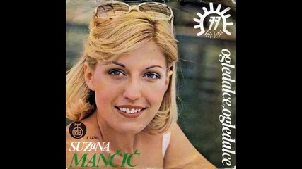 Suzana Mančić - Ogledalce, ogledalce