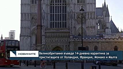 Великобритания въведе 14-дневна карантина за пристигащите от Холандия, Франция, Монако и Малта