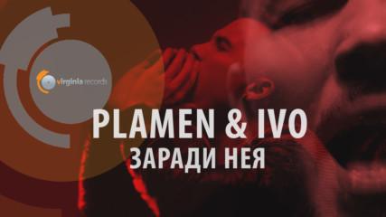 Пламен & Иво - Заради нея (Official Video)