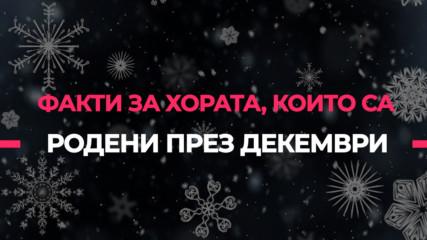 Факти за хората, които са родени през декември