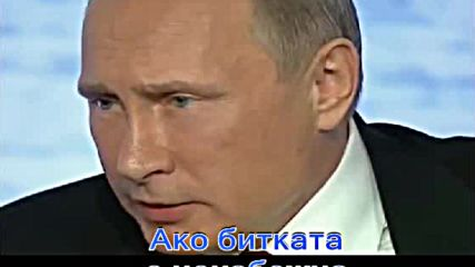 Путин- култово изказване ! - фраза