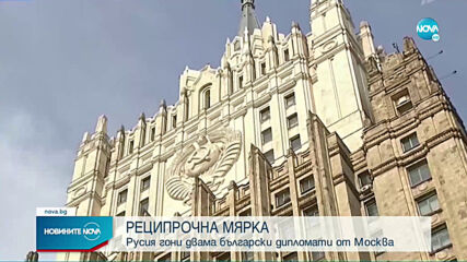 Русия обяви двама български дипломати за персона нон грата