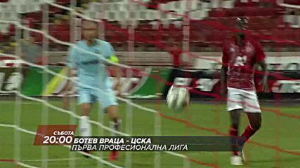 Локомотив Пловдив и ЦСКА в двубои от Първа професионална лига на 22 септември по DIEMA SPORТ