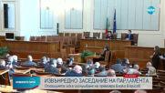 ОТ ПЪРВИ ОПИТ: Депутатите не можаха да съберат кворум