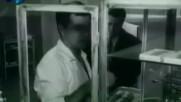 Инспекторът и нощта, 1963 г. (откъс)
