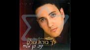 Израелски Кавър - Джони - Измама - Yaniv Ben Mashiah