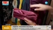 Подарък: абитуриентска рокля