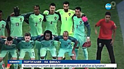 Кого предпочитат феновете на Португалия за съперник?