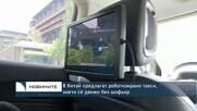 В Китай предлагат роботизирано такси, което се движи без шофьор
