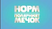 българска Тв реклама на Норм - полярният мечок - с Бг Аудио 15.01.2016