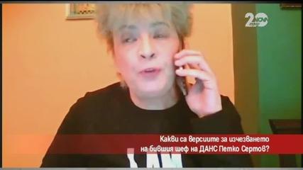 Какви са версиите за изчезването на Петко Сертов?