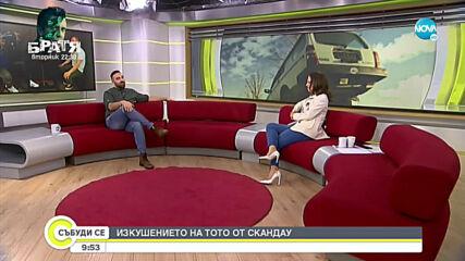 """МУЗИКАЛНО ИЗКУШЕНИЕ: Нов хитов проект за Тото от """"СкандаУ"""""""